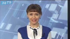 Новости Заречного от 10.04.19