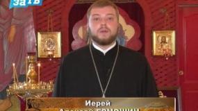 Православный Заречный от 22.07.16