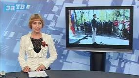 Новости Заречного от 08.05.18