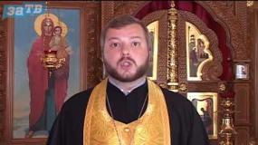 Православный Заречный от 12.07.19
