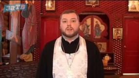 Православный Заречный от 25.01.19