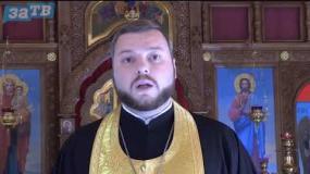Православный Заречный от 09.08.19