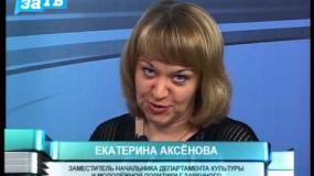 Новости Заречного от 30.12.14