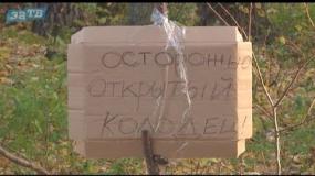 Новости Заречного от 19.10.17