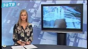 Новости Заречного от 03.08.18