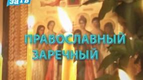 Православный Заречный от 29.04.16