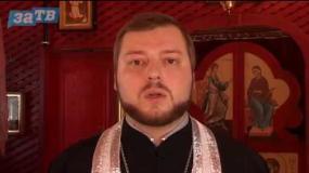 Православный Заречный от 07.03.19