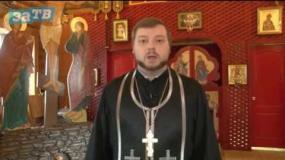 Православный Заречный от 05.04.19