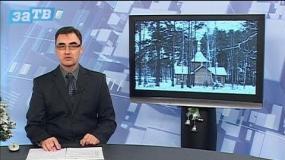 Новости Заречного от 25.12.17