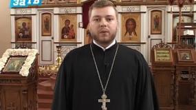 Православный Заречный от 19.02.16