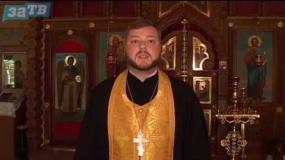 Православный Заречный от 26.07.19