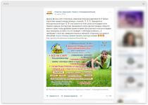Рекламная публикация в группе VK