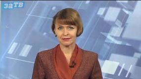 Новости Заречного от 23.10.20