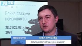 Новости Заречного от 29.01.20