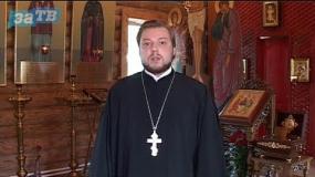 Православный Заречный от 09.06.17