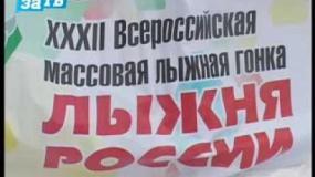 Новости Заречного от 10.02.14