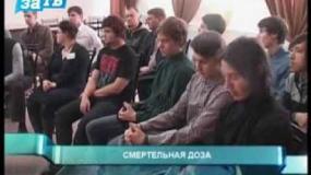 Новости Заречного от 05.02.14
