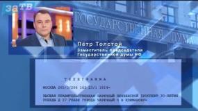 Новости Заречного от 27.01.10