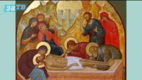 Православный Заречный от 28.04.17