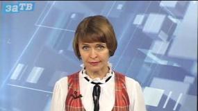 Новости Заречного от 13.10.20