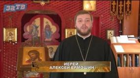 Православный Заречный от 31.03.17