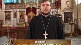 Православный Заречный от 25.12.15