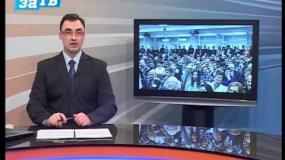 Новости Заречного от 24.01.14