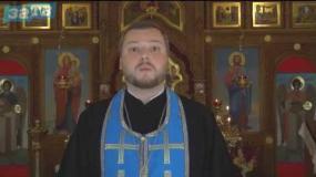 Православный Заречный от 20.09.19