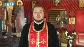 Православный Заречный от 13.04.18