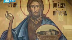 Православный Заречный от 02.09.16