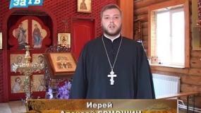 Православный Заречный от 10.06.16