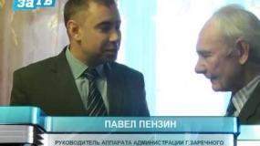 Новости Заречного от 27.01.15