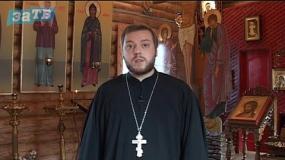 Православный Заречный от 17.03.17