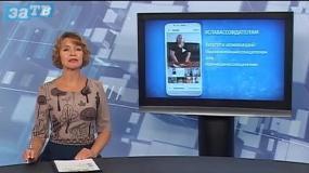 Новости Заречного от 04.08.20