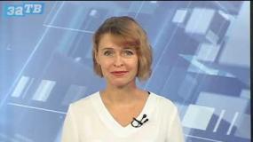 Новости Заречного от 24.08.20