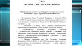 Новости Заречного от 27.10.15