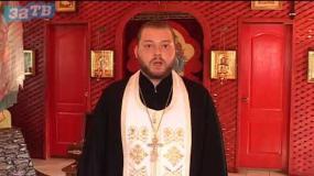 Православный Заречный от 06.07.18