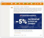 Рекламная публикация в группе в «Одноклассниках»