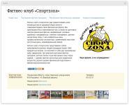 Страница Фитнес-клуба «Спортzona» на сайте gorodz.info