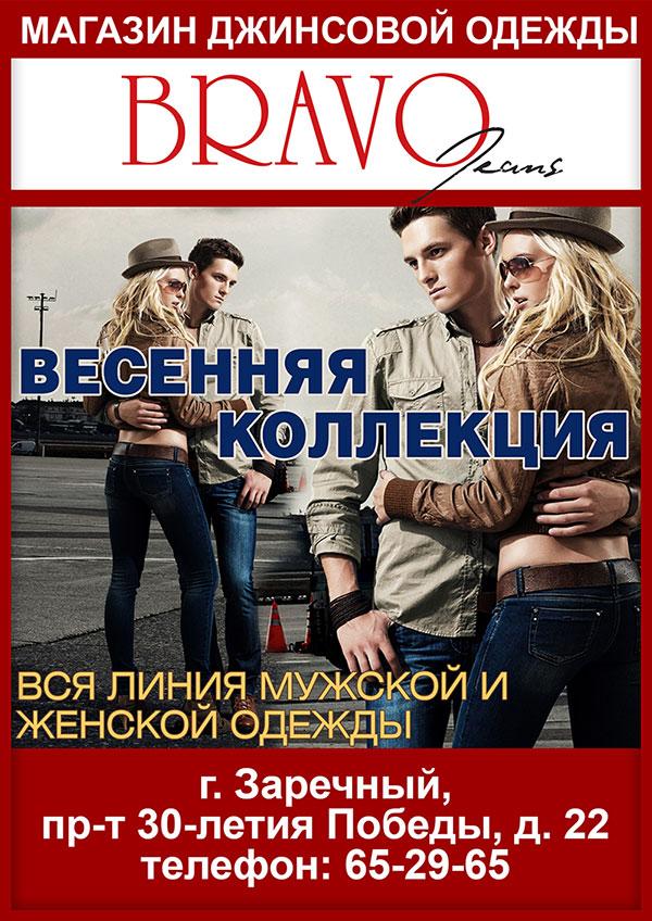 Листовка магазина джинсовой одежды «Bravo»