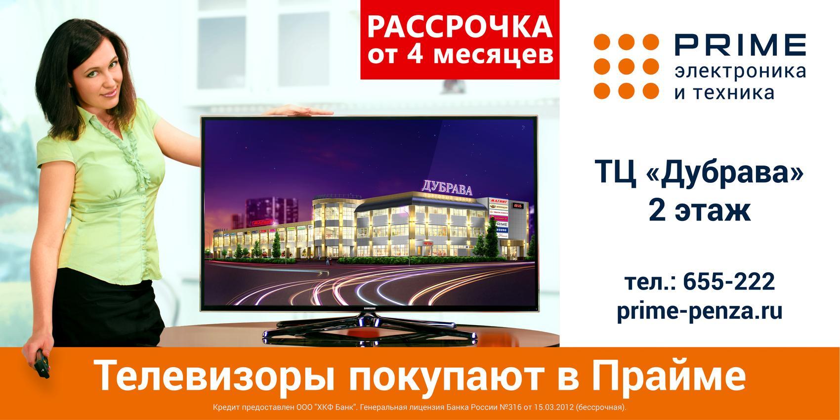 Билборд магазина бытовой техники и электроники «Прайм»
